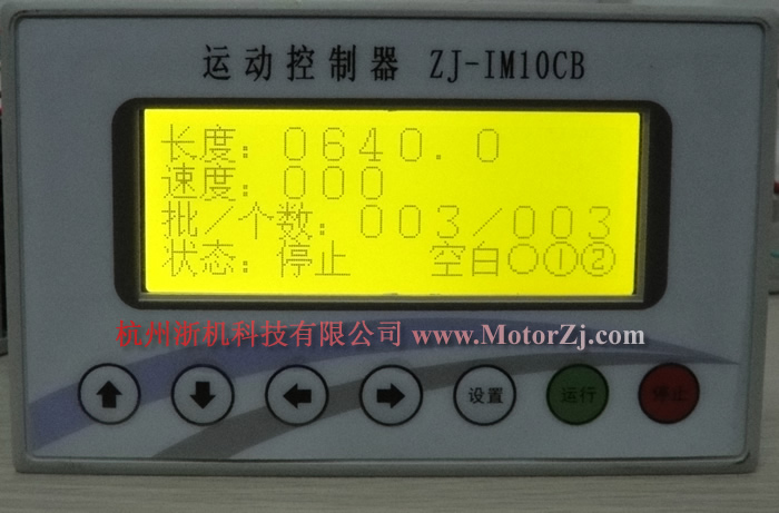 Package Machine Controller